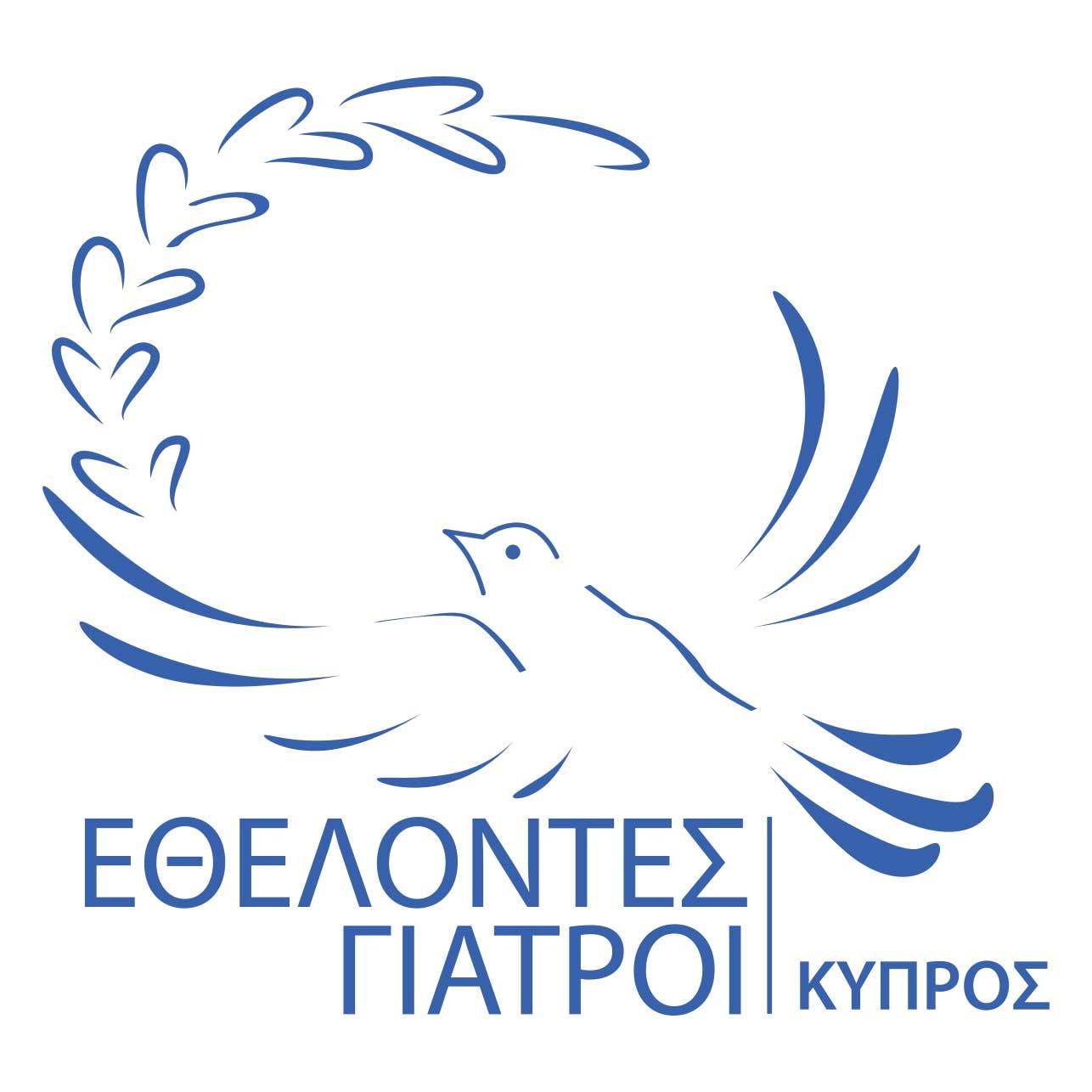 Εθελοντές Γιατροί Κύπρος